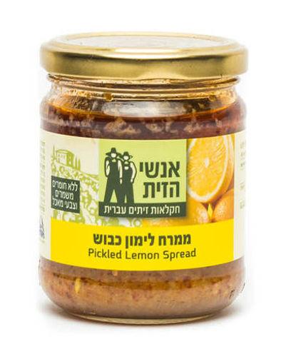 Picture of ממרח לימון כבוש
