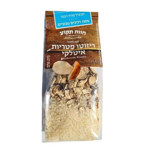 Picture of ריזוטו פטריות