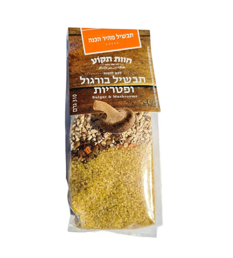Picture of תבשיל בורגול פטריות