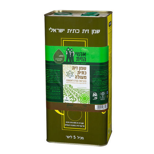 Picture of שמן זית סורי - פח 5 ליטר